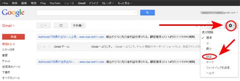 Gmail の設定はここ