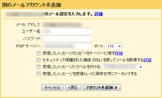 メールアカウントの設定