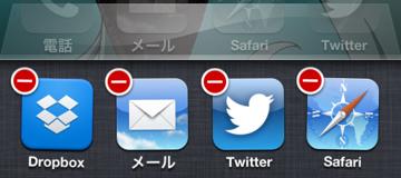 iOS 6 以前では、ホームボタンダブルクリック&アイコン長押しでぷるぷる