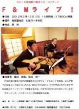 F&Mライブ 2月12日鳥居醤油店にて夕6時開演