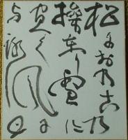 PajinSho07Shikishi01.jpg