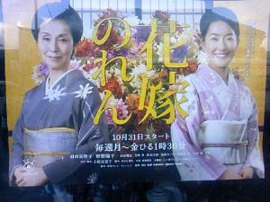 フジテレビ系列昼ドラマ「花嫁のれん」(2011年)第二段今日からスタート