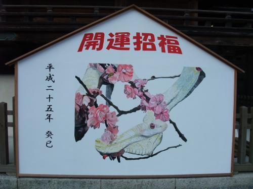吉備津神社絵馬