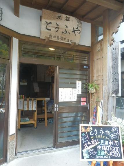 野川とうふ店