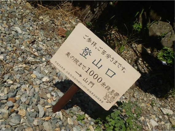 山寺登山口