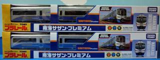 今回購入した「南海電鉄 サザン・プレミアム」