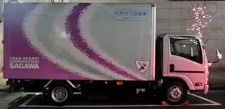 薄紫色の佐川急便トラック