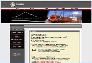岳南電車HP