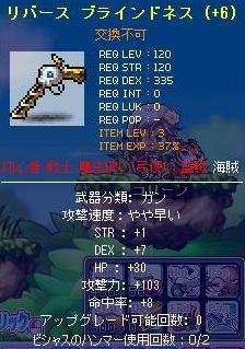 ブラインドネスLv3+黄文字
