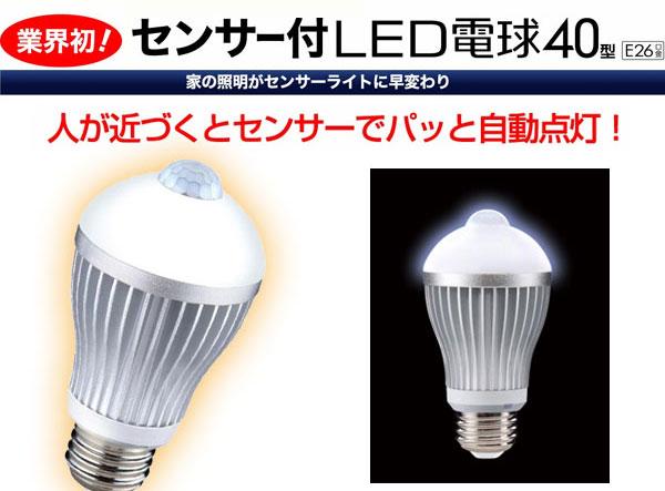 LED センサー電球へ