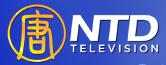 新唐人電視台 NTDへ