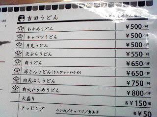 ヤマナシ良品4