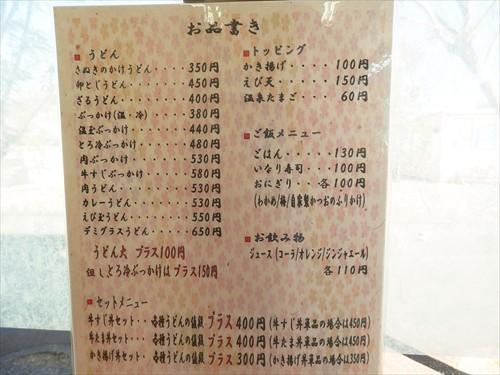 2014_01_19_ちっ子亭01