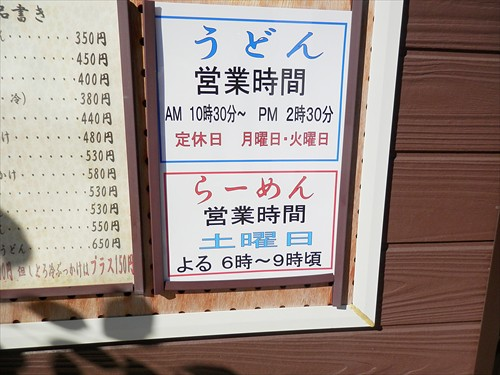 2014_01_19_ちっ子亭08