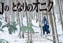 my_neighbor_oniku.jpg