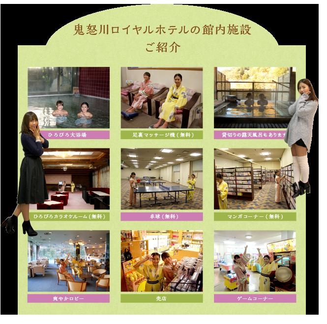 鬼怒川ロイヤルホテル施設紹介