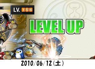 156LvアップDK