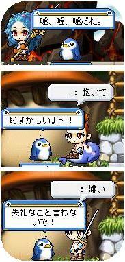ペンギンと遊ぶ