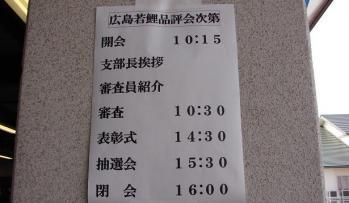 広島若鯉品評会2010 (7)