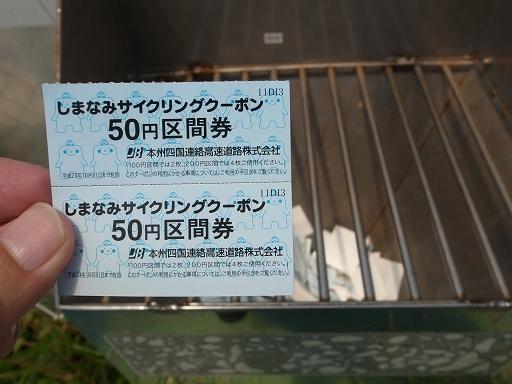 この橋の通行料は100円