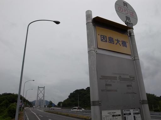 因島大橋バス停