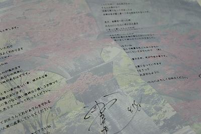 京都から届いたお手紙