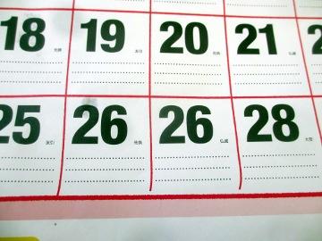 カレンダーが2