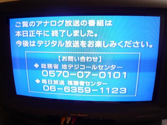 P1180485_convert_20110724201607.jpg