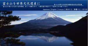 富士山世界遺産_convert_20130327094259