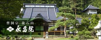 永昌院_convert_20130510132400
