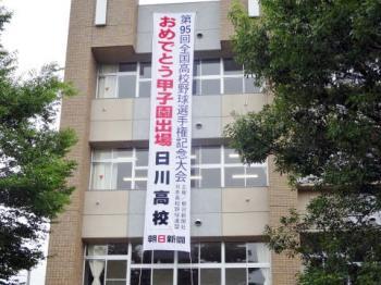 日川+(2)_convert_20130731151055