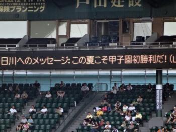 日川高校甲子園9_convert_20130812095901