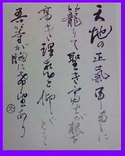 日川高校校歌
