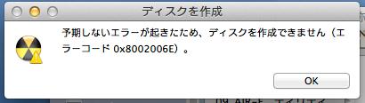 ディスクを作成_と_名称未設定フォルダ_2
