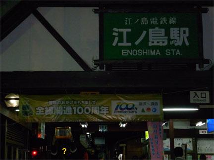 江ノ島駅でかよ子と記念撮影