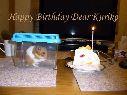 くり子さん誕生日おめでと~