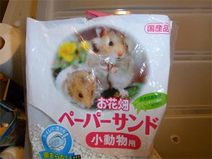 くり子が使うトイレ用の紙砂でした~