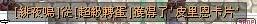 皮卡丘丘丘!!!!!(誤)