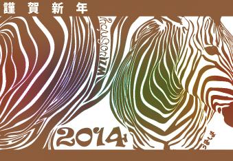 2014-01-01-01.jpg