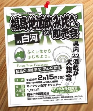 130127kikizake_shirakawa3.jpg