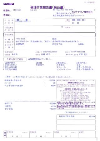 2012-12-25_2.jpg