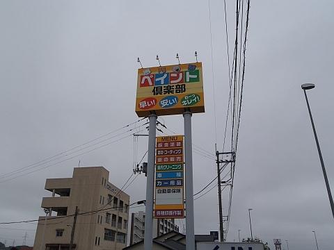 P6150587.jpg