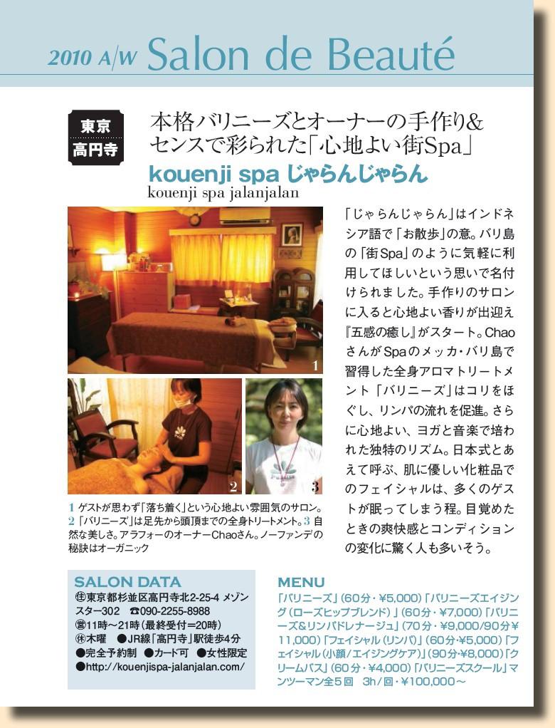 25ans掲載記事_サロンドボーテ付-2