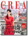 CREA_hyousi_S1_影付460×585