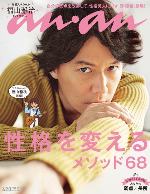 H24.2.29売anan表紙1