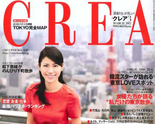 CREA_hyousi_L1ヨコトリミング-1
