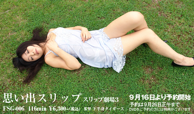 fsg006_20110915.jpg