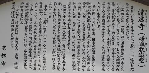 清涼寺高札