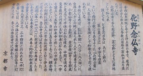 化野念仏寺高札