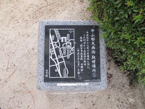 平山郁夫画伯の記念碑
